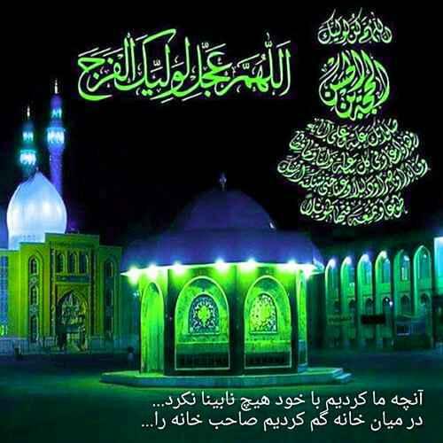 Image result for اللهم عجل لولیک الفرج